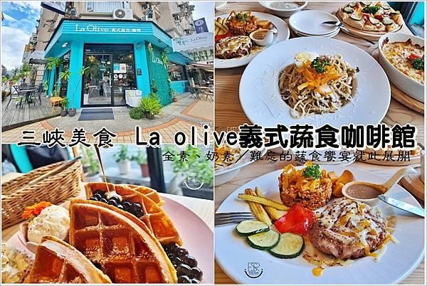 La Olive義式蔬食咖啡館 (11...).jpg