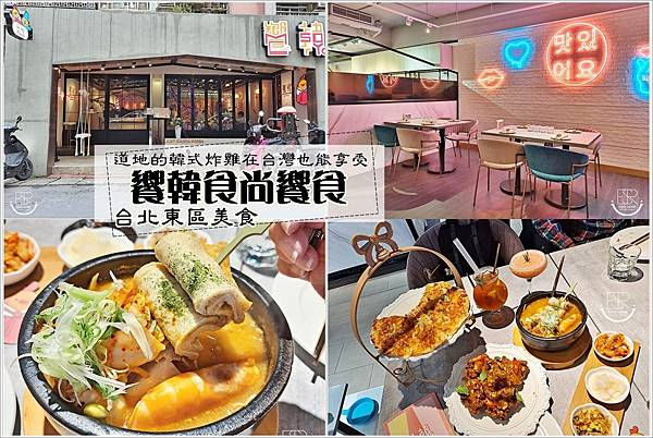 饗韓食尚饗食 (31).jpg