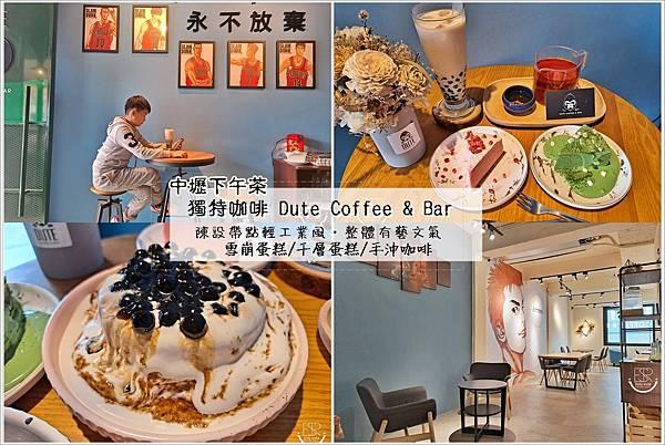 DUTE coffee&bar 獨特咖啡 (21.).jpg
