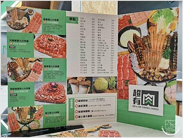 超有肉涮涮屋-桃園店-桃園愛買 (10).jpg