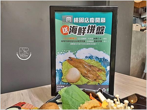 超有肉涮涮屋-桃園店-桃園愛買 (19).jpg