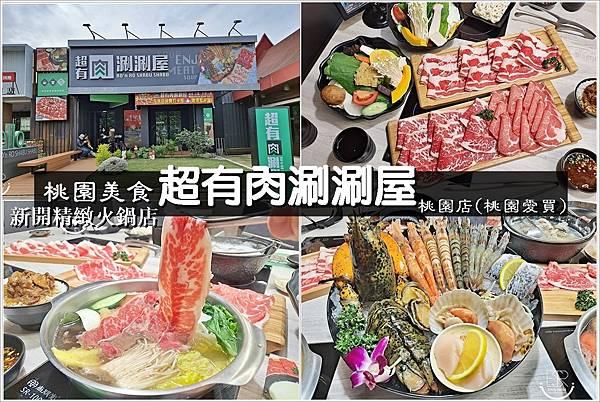 超有肉涮涮屋-桃園店-桃園愛.買 (6).jpg