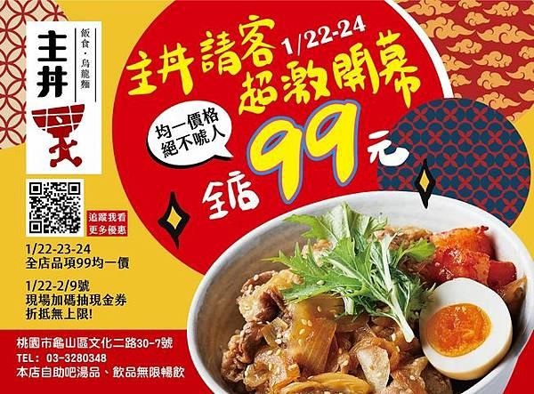 主丼 飯食 (1).jpg