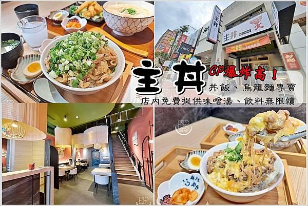 主丼 飯食 (1.6).jpg