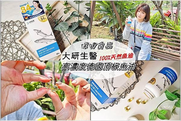 大研生醫高濃度德國頂級魚油... (12).jpg
