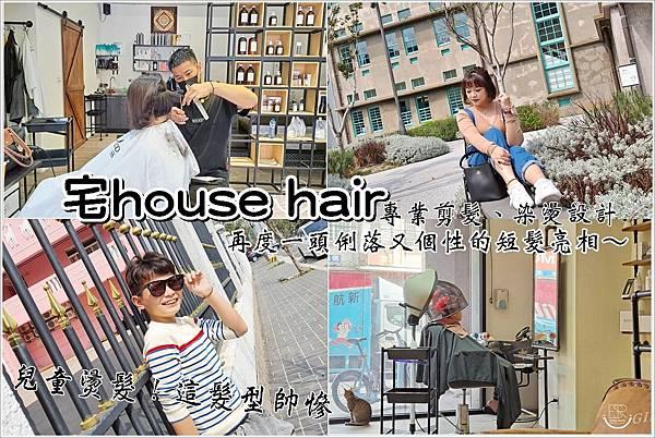 桃園推薦美髮宅 House • Hair (24).jpg