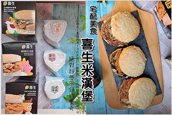 喜生米漢堡 (8.).jpg