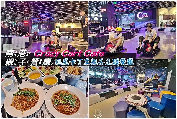 Crazy Cart Cafe佔地百坪室內賽車場 (38)..jpg