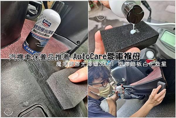 AutoCare愛車褓母 魔黑塑膠光澤蠟300ml (25)..jpg