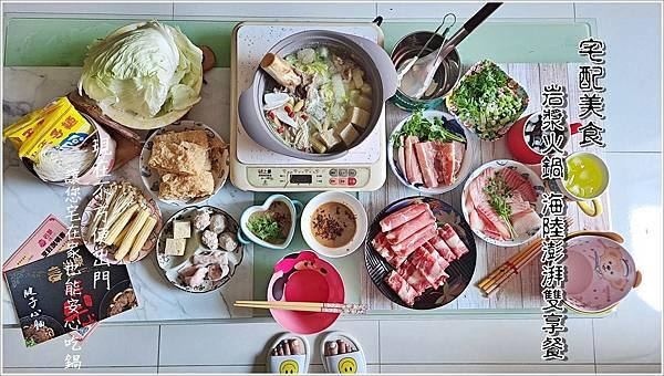 岩漿火鍋購物商城 (14).jpg