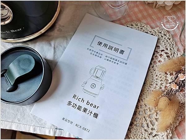 華麗熊RICH BEAR 多功能果汁機 (5).jpg