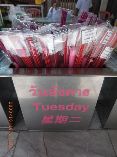 桃紅色是星期二!