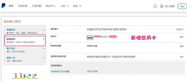 申請信用卡.png