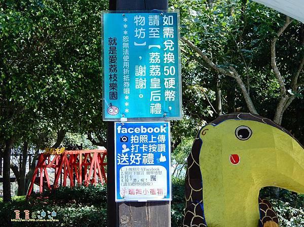 愛荔枝樂園 (19).jpg