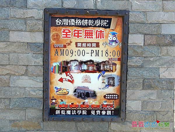 台灣優格餅乾學院 (4).jpg