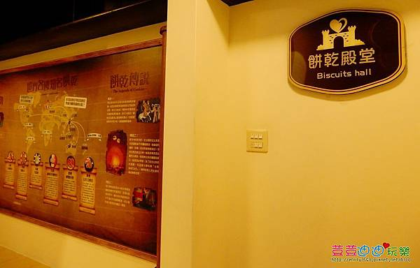 台灣優格餅乾學院 (22).jpg