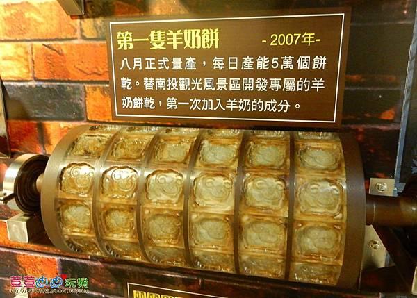 台灣優格餅乾學院 (32).jpg