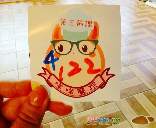 台灣優格餅乾學院 (53).jpg