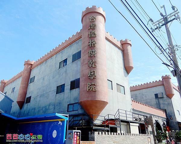 台灣優格餅乾學院 (87).jpg