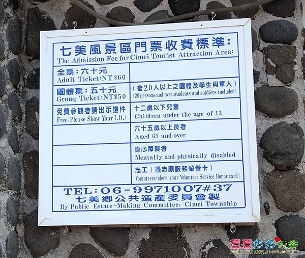 澎湖南海七美望安 (9).jpg