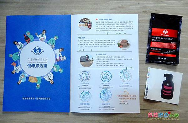 台塑生醫健康悠活館 (50).jpg