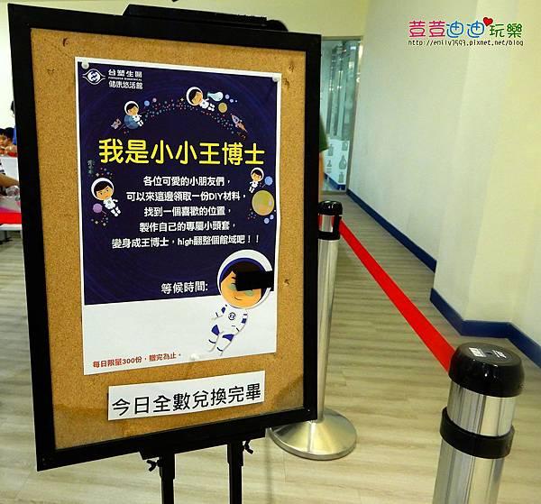 台塑生醫健康悠活館 (33).jpg
