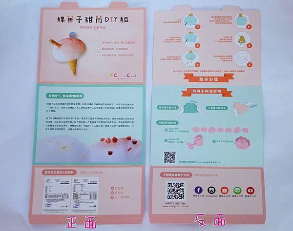 綿菓子甜筒DIY組 (40).jpg