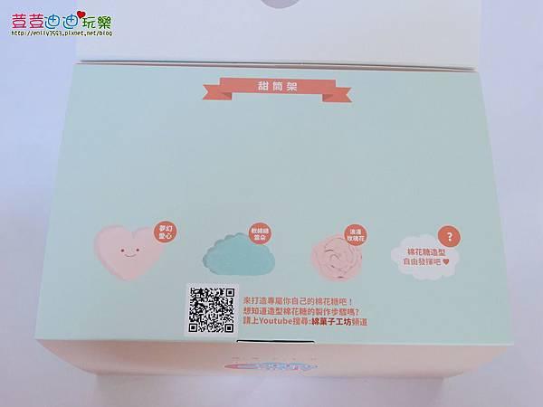 綿菓子甜筒DIY組 (3).jpg