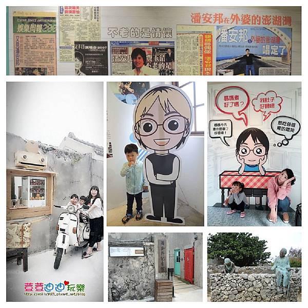 張雨生潘安邦故事館 (1).jpg