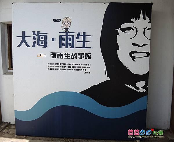 張雨生潘安邦故事館 (19).jpg
