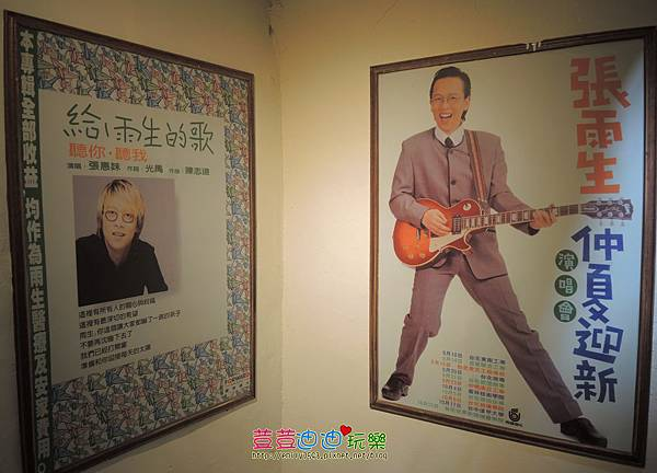 張雨生潘安邦故事館 (24).jpg