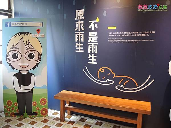 張雨生潘安邦故事館 (26).jpg
