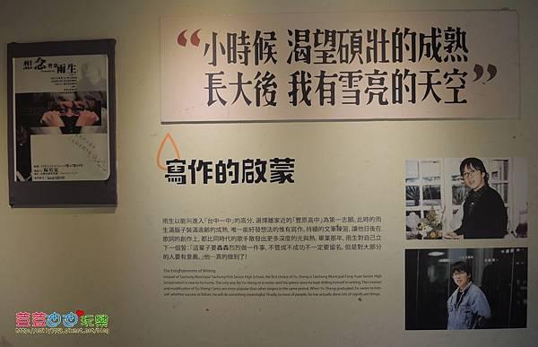 張雨生潘安邦故事館 (29).jpg