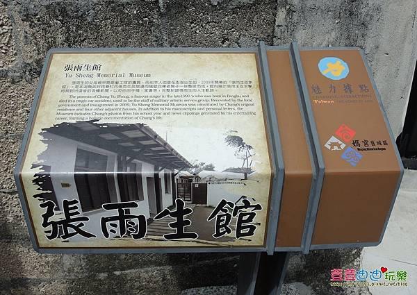 張雨生潘安邦故事館 (31).jpg