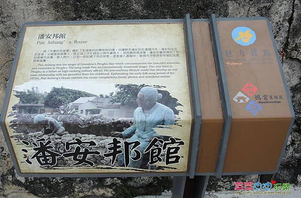 張雨生潘安邦故事館 (43).jpg
