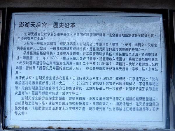 天后宮中央老街 (24).jpg