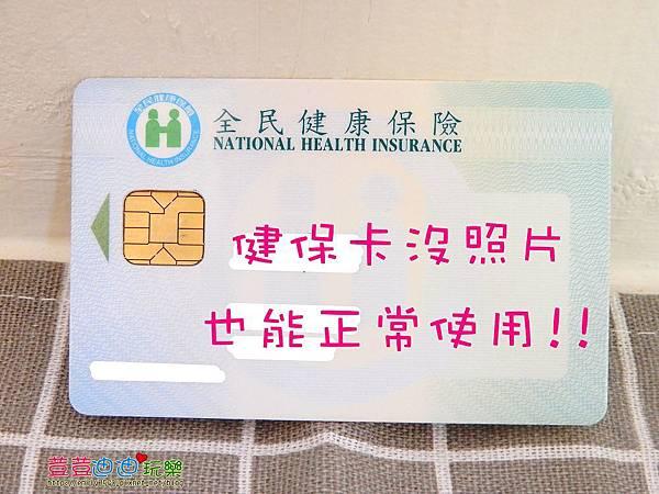無照片健保卡 (2).jpg
