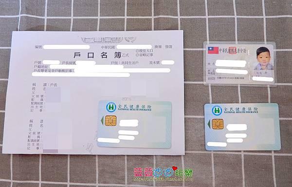 無照片健保卡 (3).jpg