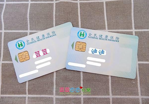 無照片健保卡 (1).jpg