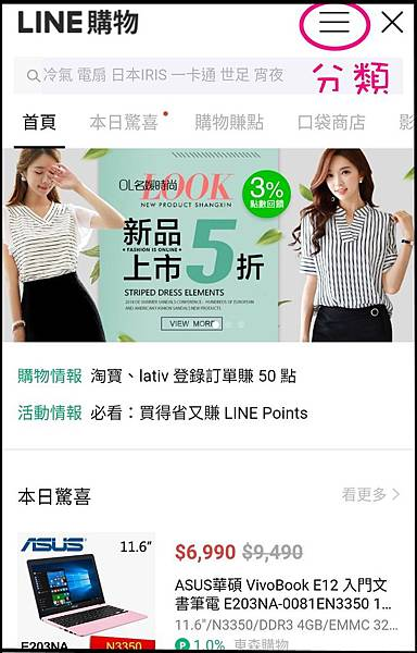 LINE購物 (1).jpg