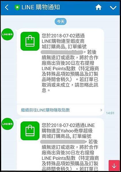 LINE購物 (20).jpg