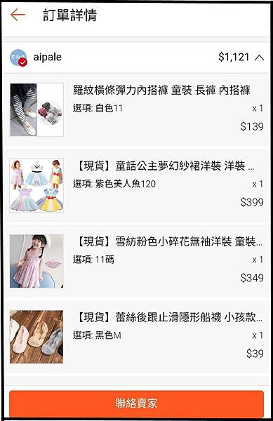 LINE購物 (19).jpg
