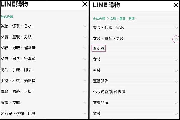 LINE購物 (7).jpg