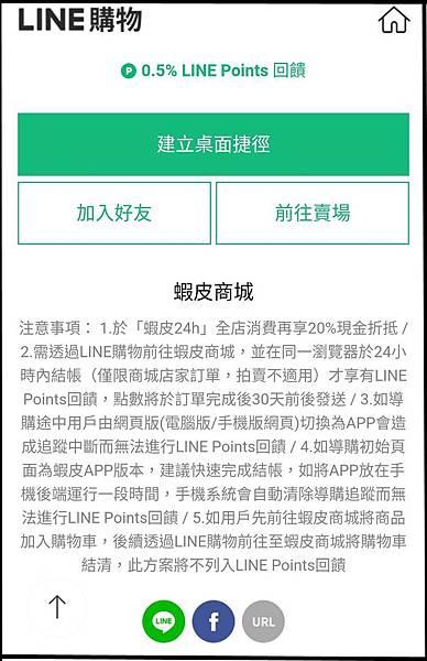 LINE購物 (6).jpg