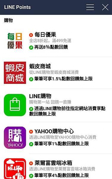 LINE購物 (9).jpg