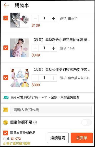 LINE購物 (13).jpg