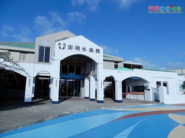 澎湖水族館 (64).jpg