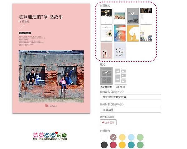 IPastBook心書 (31).jpg