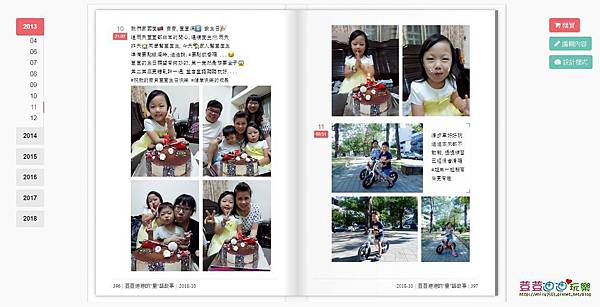 IPastBook心書 (29).jpg