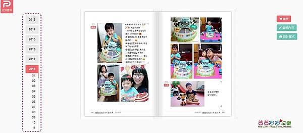 IPastBook心書 (28).jpg